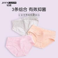 婧麒孕妇内裤纯棉低腰托腹怀孕初期女孕产妇通用内衣孕早期孕中期