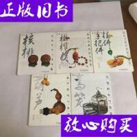 [二手旧书9成新]把玩艺术系列图书:橄榄核雕把玩与鉴赏) 挂件手?