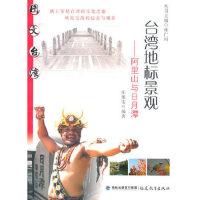 台湾地标景观--阿里山与日月潭(图文台湾丛书) 庄旭雯著 9787533455019 福建教育出版社