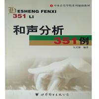 和声分析351例吴式锴 世界图书出版公司西安公司9787506238069【限时秒杀】