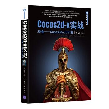 Cocos2d-x实战:JS卷——Cocos2d-JS开发 Cocos创始人王哲、林顺共同作序推荐!CocoaChina、CSDN、51CTO、9ria五大专业社区联袂推荐,真正专家手把手教你Cocos 开发!400课时在线Cocos课程超10万人学习!