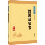 曾国藩家书(中华经典藏书・升级版)