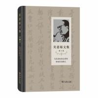 吴恩裕文集(第3卷):马克思的政治思想 唯物史观精义