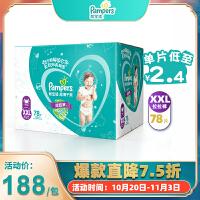 [当当自营]帮宝适 超薄干爽 婴儿拉拉裤 加加大码XXL78片(适合15kg以上)箱装