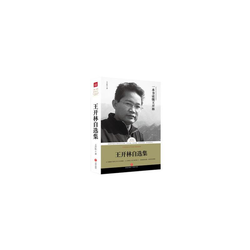 王开林自选集 王开林 天地出版社 【新华书店,品质保障.请放心购买!】