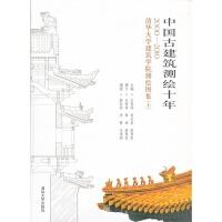 中国古建筑测绘十年:清华大学建筑学院测绘图集(2000-2010)(上下)2本一套