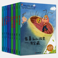 全套9册小蚂蚁的大世界硬皮硬壳精装A4幼儿园绘本故事两届冰心儿童文学奖获得者暖心力作 儿童绘本图画注音彩绘故事幼儿卡通