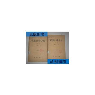 【二手旧书9成新】定量化学分析 (修订本·上下册)C1162 /曹元宇正版旧书,放心下单