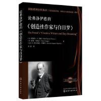 国际精神分析协会《当代弗洛伊德:转折点与重要议题》系列--论弗洛伊德的《创造性作家与白日梦》