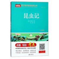 昆虫记(八年级)/统编版语文教材配套阅读丛书9787552283112+ 限量赠送 2019日历一本