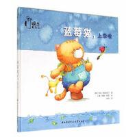 【正版直发】蓝莓猫系列 蓝莓猫,上学啦 系列共8本 (意)奥古斯汀,任和 9787304065379 国家开放大学出版