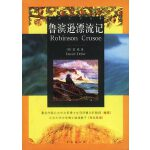 【新书店正品包邮】鲁滨逊漂流记 笛福,张蕾芳 南海出版公司 9787544213103