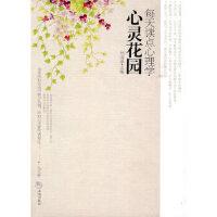 【新书店正版】心灵花园-每天读点心理学刘迎泽海潮出版社9787802137813