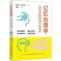 【新书店正版】记忆心理学:通过实验揭秘记忆规律艾宾浩斯中国纺织出版社9787518046942