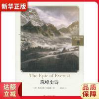 珠穆朗玛峰史诗 (英)荣赫鹏,黄梅峰 上海文艺出版社 9787532152629