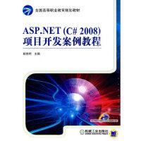 【二手旧书9成新】ASP NET(C#2008)项目开发案例教程 郎登何