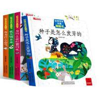 好奇宝宝科普翻翻书全套4册儿童读物 幼儿 启蒙早教宝宝故事书0-3-6岁宝宝益智书绘本1-2岁婴幼儿童书籍2-3岁3D