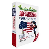 单词密码:用美国人的方法背单词 朱子熹 水利水电出版社 9787517018889