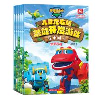 帮帮龙出动恐龙探险队・儿童左右脑潜能开发游戏.找不同(套装共6册)