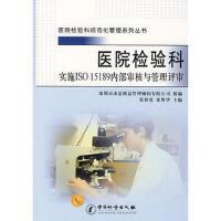 医院检验科:实施ISO 15189内部审核与管理评审 9787502627782