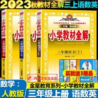 小学教材全解三年级上语文上册数学英语全3本人教版部编版2021秋