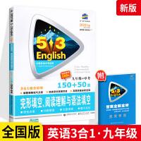 2020版 53英语九年级+中考完形填空 阅读理解与语法填空 中考英语3合1组合训练册150+50篇