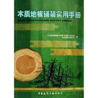 【二手书9成新】木质地板铺装实用手册木质地板铺装工程技术规程编写组,圣象集团有限公司9787112084630中国建筑