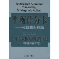 【二手旧书9成新】 平衡计分卡:化战略为行动 [美]卡普兰,[美]诺顿,刘俊勇 校 9787806777534 广东经