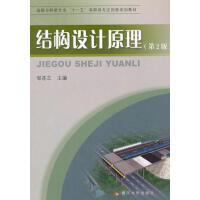 """【二手旧书8成新】结构设计原理(第2版)(道路与桥梁专业""""""""应用型) 邹花兰"""