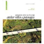 线条之间:城市与景观工作室设计作品专辑 法国亦西文化,邵雪梅 辽宁科学技术出版社 9787538176070