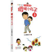 【新书店正版】樱桃小丸子3(日)樱桃子9787514319965现代出版社