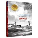 烈焰哨兵 P.T.多伊特曼 9787229121693 重庆出版社