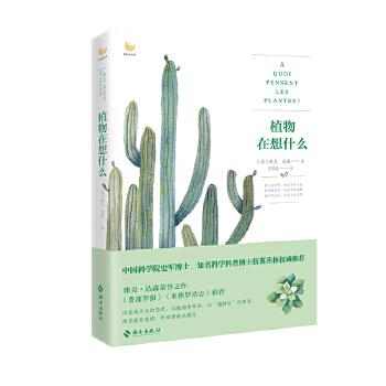 """植物在想什么:以中立客观的态度 以植物本体论 以""""植物性""""的角度 改变固有束缚 打破常规参照系"""