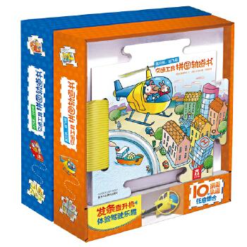 交通工具拼图轨道书(全2册) 3-6岁  10张轨道拼图,拼接不同场景;既是玩具又是书,玩出无限创造力!开动发条小汽车/直升机,体验驾驶乐趣;厚纸板拼图,可重复拼接;玩具通过3C安全认证,给宝宝使用更安心! 乐乐趣玩具书