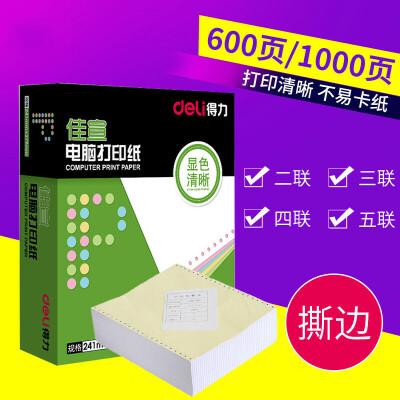 【彩色撕边】针式电脑打印纸二联三联四联五联二等分三等凭证 可开发票,电子发票
