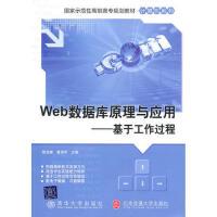【二手旧书9成新】Web数据库原理与应用(国家示范性高职高专规划教材 计算机系列) 陈志峰,黄海军