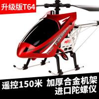 美嘉欣合金耐摔遥控飞机超大儿童充电动玩具直升机航拍无人机
