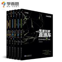 学而思秘籍 初中思维创新直通车(数学+物理+化学)套装共6册