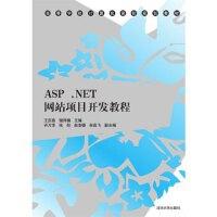 【全新正版】ASP NET网站项目开发教程 王庆喜、储泽楠、齐万华、张阳、赵浩婕、孙高飞 9787302424284