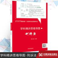 2020国家统一法律职业资格考试学科精讲思维导图 刑诉法 中国法制出版社