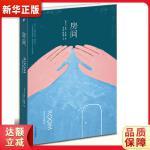 《房间》 (爱尔兰)多诺霍,李玉瑶,杨懿晶 人民文学出版社