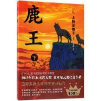 【全新直发】鹿王下 新星出版社