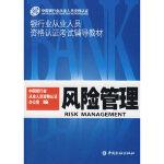 风险管理中国银行业从业人员资格认证办公室中国金融出版社9787504944580