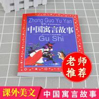 中国寓言故事中小学生必读课外美文经典畅销文学散文小说书籍