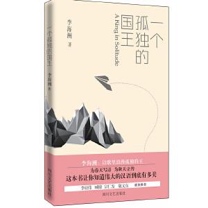 一个孤独的国王(诗歌里浪漫孤独的王,为春天写诗,为秋天立传,这本书让你知道伟大的汉语到底有多美。)