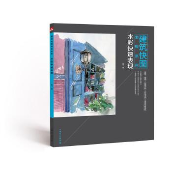 建筑快图表现系列——水彩快速表现 东南大学名师揭秘水彩表现的技巧与诀窍, 一本书助你快速掌握水彩快图表现要领!