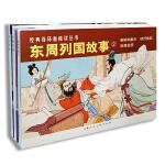 东周列国故事2