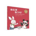 双语中国故事・我会用筷子啦!