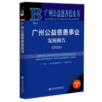 广州公益慈善蓝皮书:广州公益慈善事业发展报告(2020)