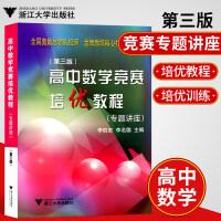 高中数学竞赛培优教程专题讲座第三版第3版专题讲述 面面俱到